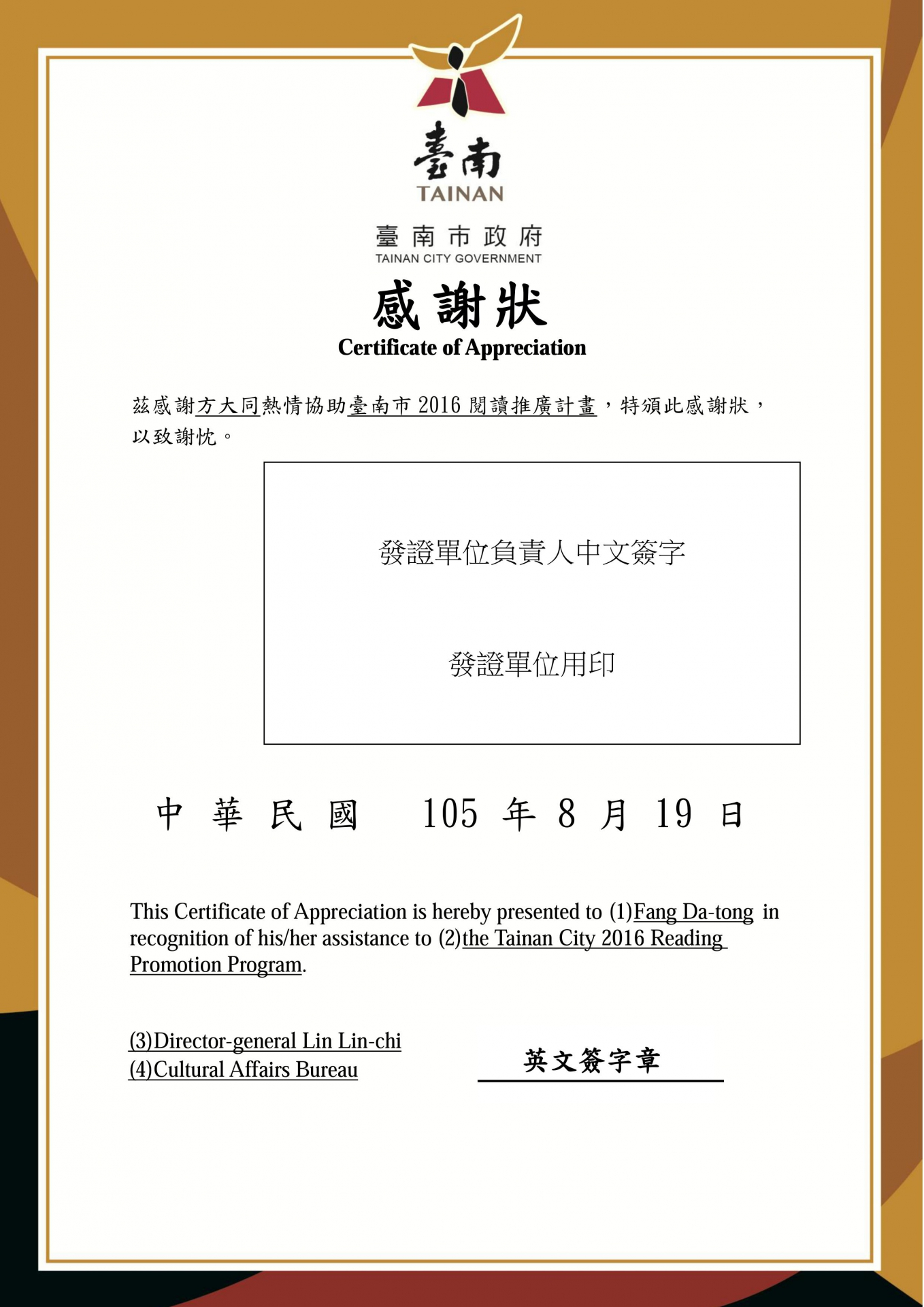 Tainan City Office of English as the Second Official ...