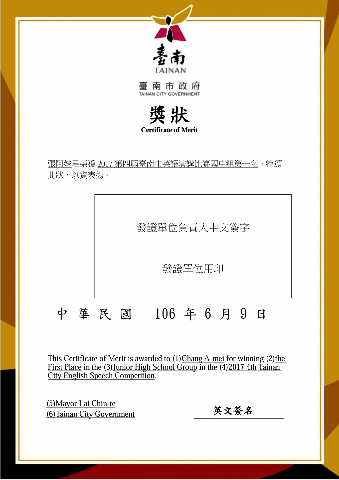 Tainan city office of english as the second official for District award of merit certificate template